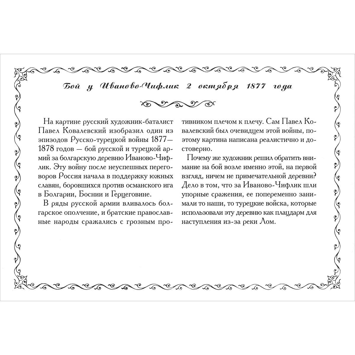 Русская история в картинах. Балканская компания 1877-1878 г (набор из 24 репродукций)