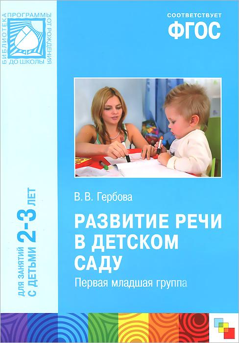 Развитие речи в детском саду. Вторая группа раннего возраста