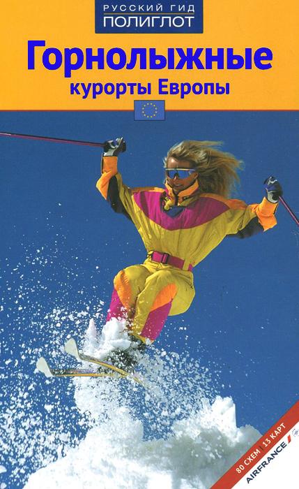 Горнолыжные курорты Европы. Путеводитель ( 978-5-94161-658-9 )
