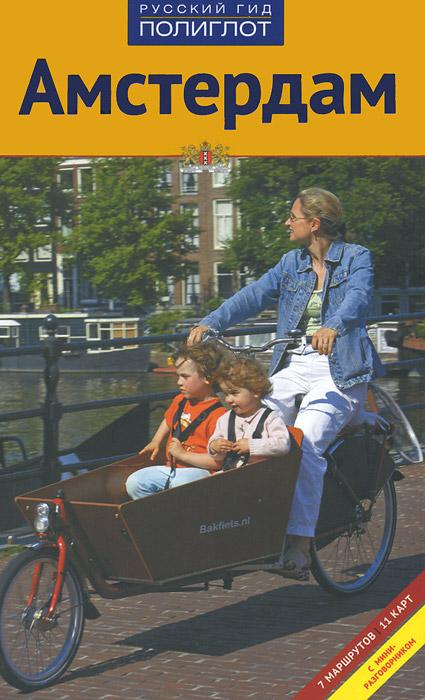 Амстердам. Путеводитель с мини-разговорником ( 978-5-94161-646-6, 978-3-493-56822-6 )