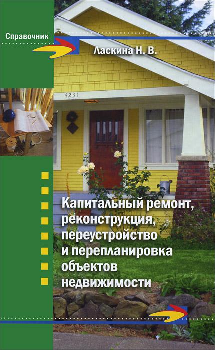 Н. В. Ласкина Капитальный ремонт, реконструкция, переустройство и перепланировка объектов недвижимости