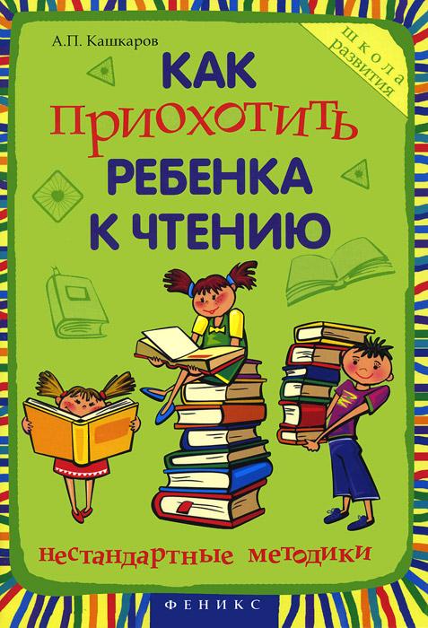 Как приохотить ребенка к чтению. Нестандартные методики