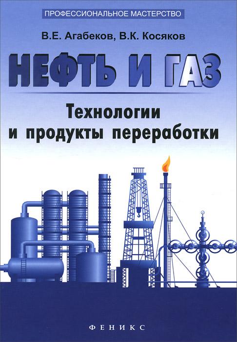 Нефть и газ. Технологи и продукты переработкики