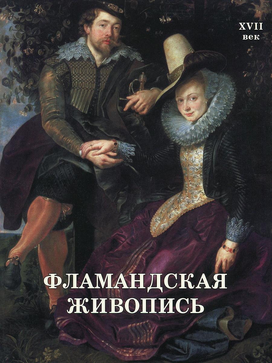 Фламандская живопись. XVII век