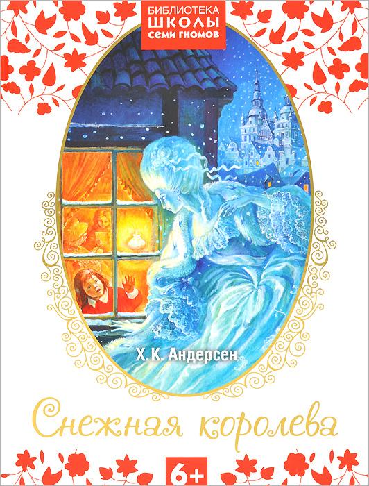 Снежная королева12296407Библиотека Школы Семи Гномов - это лучшие произведения классической и современной отечественной и зарубежной детской литературы. Книги включают полные классические тексты произведений. Великолепные красочные иллюстрации выполнены лучшими художниками. Главное преимущество серии - четкая возрастная адресация: на каждый год жизни ребенка предлагаются произведения, доступные, интересные и полезные малышу.