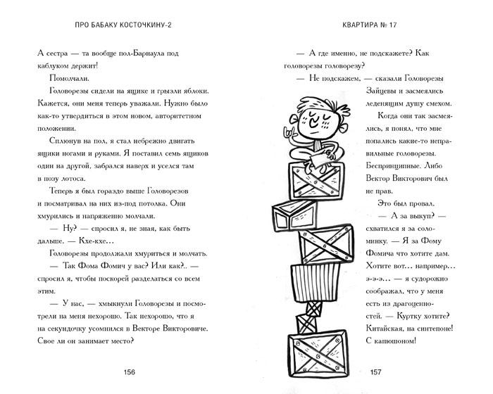 Про Бабаку Косточкину-2
