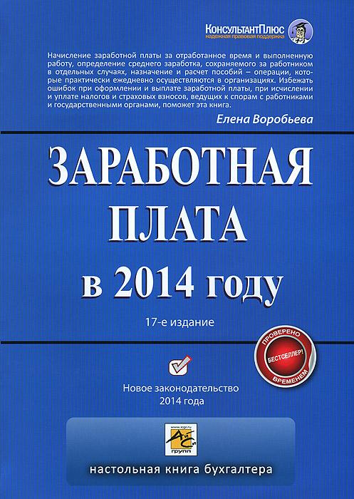 Зарплата в 2014 году