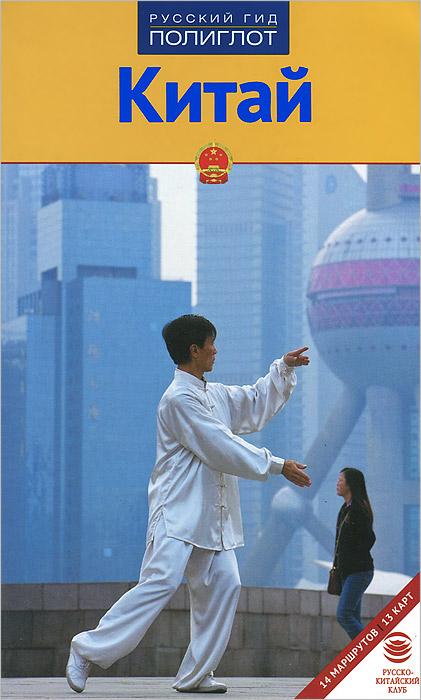 Китай. Путеводитель ( 978-5-94161-608-4 )