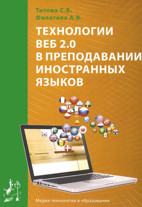 Технологии Веб 2.0 в преподавании иностранных языков