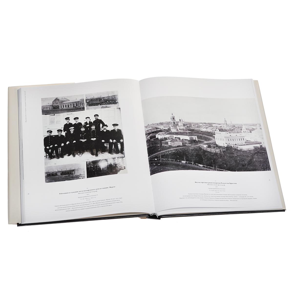 2-я фотобиеннале историко-архивной фотографии из российских музеев и архивов