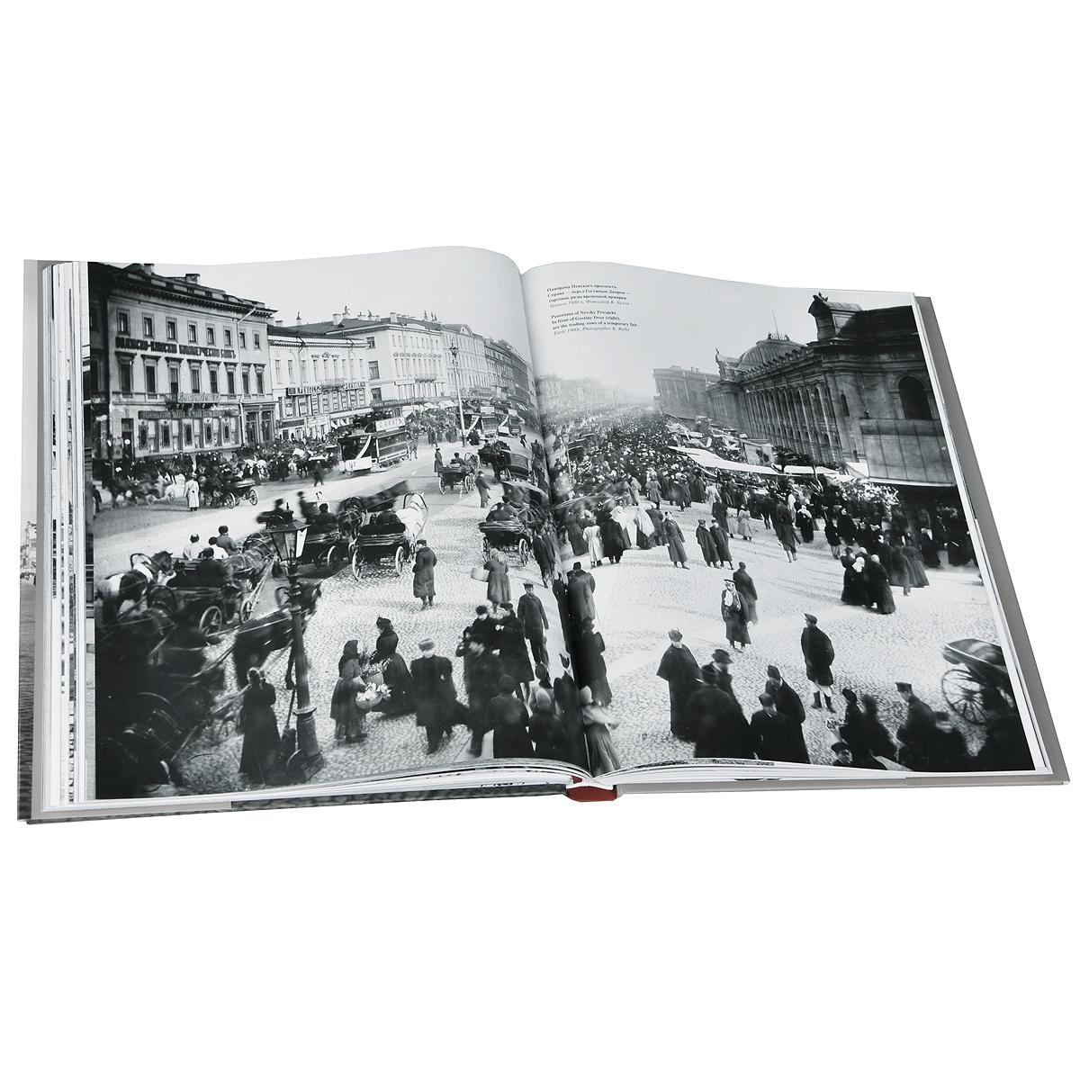 Санкт-Петербург в старых фотографиях. Конец XIX - начало XX века. Альбом / Saint Petersburg in Old Photographs: Late 19th - Early 20th Centuries