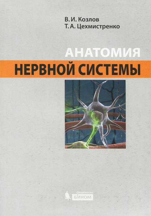 Анатомия нервной системы. Учебное пособие