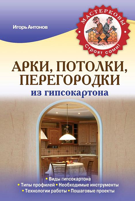 Игорь Антонов Арки, потолки, перегородки из гипсокартона куплю для профиль гипсокартона оптом