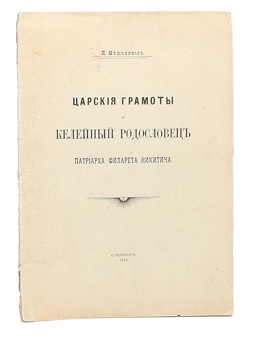 Царские грамоты и Келейный Родословец Патриарха Филарета Никитича