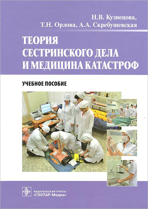 Теория сестринского дела и медицина катастроф