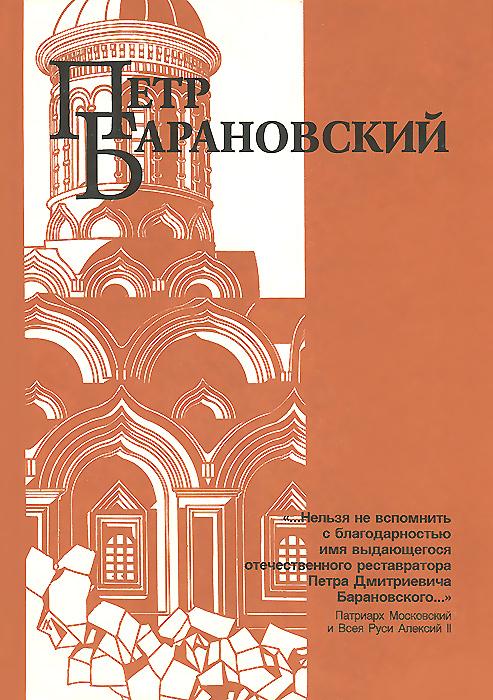 Петр Барановский. Труды, воспоминания современников