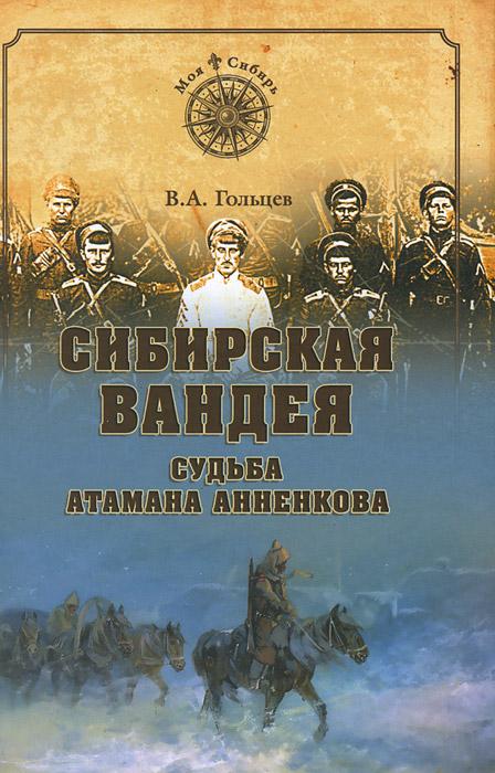 Сибирская Вандея. Судьба атамана Анненкова