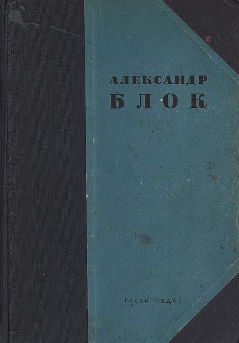 Александр Блок. Стихотворения. Поэмы. Театр