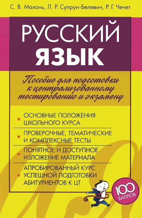 Русский язык. Пособие для подготовки к централизованному тестированию и экзамену