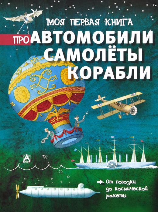 Моя первая книга про автомобили, самолёты, корабли12296407Открыв эту книгу, перед вами раскроется в прямом смысле лента времени, показывающая ключевые изобретения и историю развития способов передвижения человека по земле, а также за её пределами. Книга структурирована следующим образом: сначала даётся иллюстрация, а под ней краткое описание. На одну тему отводится от одной до двух страниц. Затронуты следующие темы: воздухоплавание, изобретение двигателя (парового, бензинового, реактивного), гибель Титаника и дирижабля Гиденбург... Текст местами ироничный, но в меру - как раз то, что нужно для детей. Из родного: рассказывается история Сергея Королёва, Константина Циолковского, а для смеха даётся история про первого китайского космонавта Ван Ху, пытавшегося улететь в космос на пороховой бочке. Отличная книга для детей, интересующихся любыми видами транспорта.
