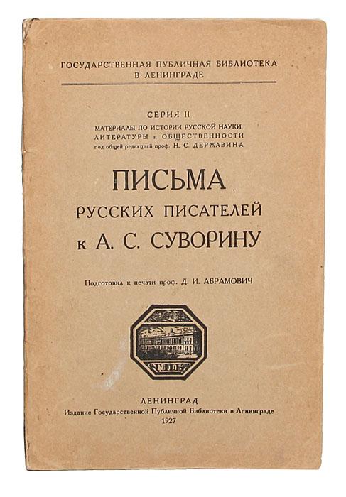 Письма русских писателей к А.С. Суворину