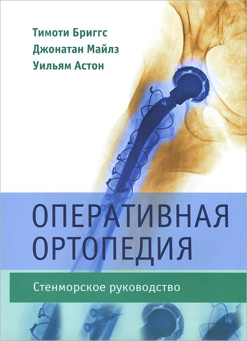 Оперативная ортопедия. Стенморское руководство