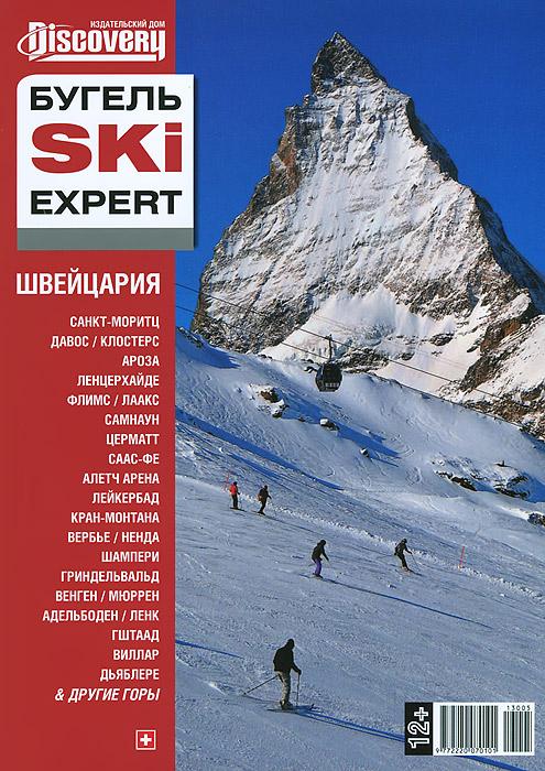 Швейцария. Путеводитель ( 978-599038493-4 )