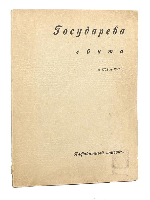 Государева свита с 1702 по 1902 гг