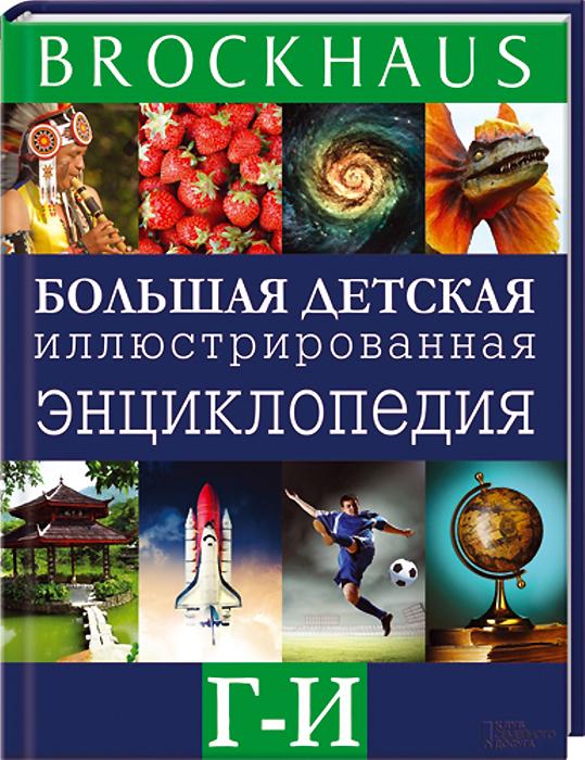 Brockhaus. Большая детская иллюстрированная энциклопедия. Г-И