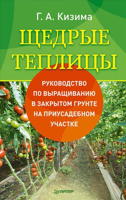 Щедрые теплицы. Руководство по выращиванию в закрытом грунте на приусадебном участке ( 978-5-4461-0239-6 )