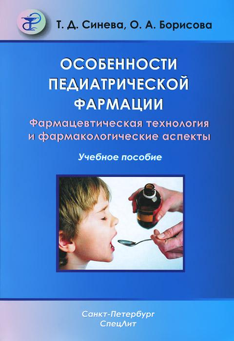 Особенности педиатрической фармации. Фармацевтическая технология и фармакологические аспекты