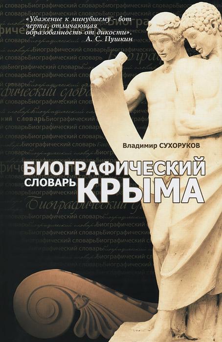 Биографический словарь Крыма. Книга 1