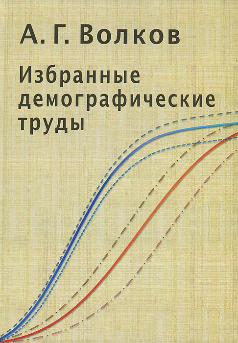 А. Г. Волков. Избранные демографические труды