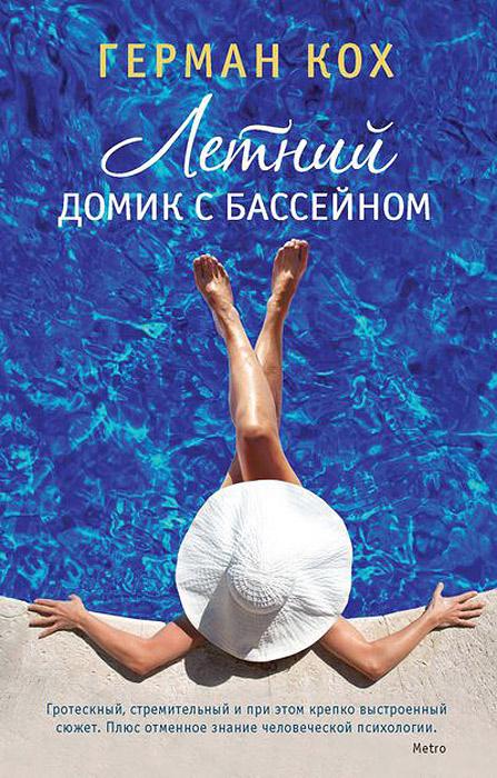 Герман Кох Летний домик с бассейном солнцева н отпуск на вилле с призраком