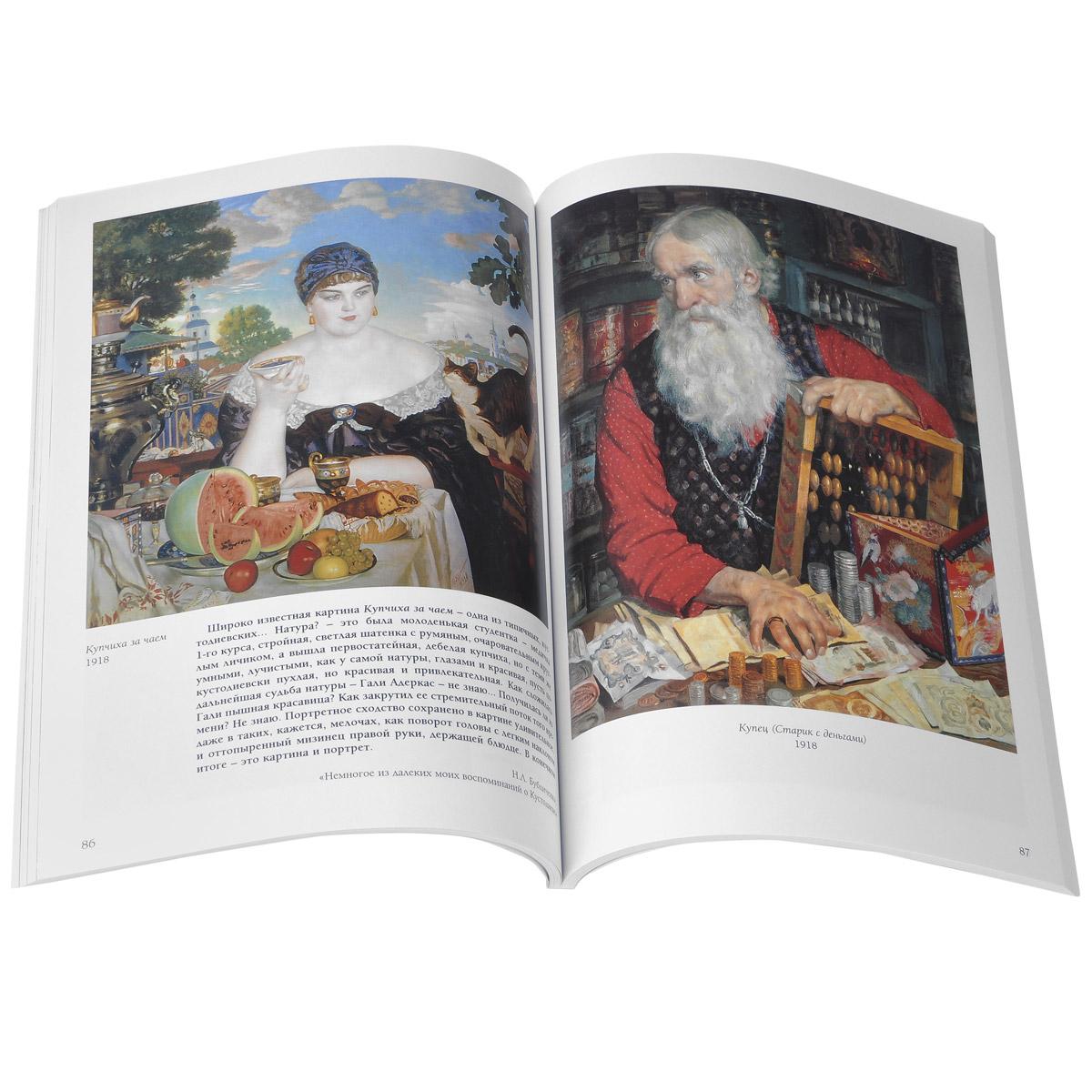Кустодиев Борис Михайлович. Фрагменты жизни 1878–1927. Живопись. Графика