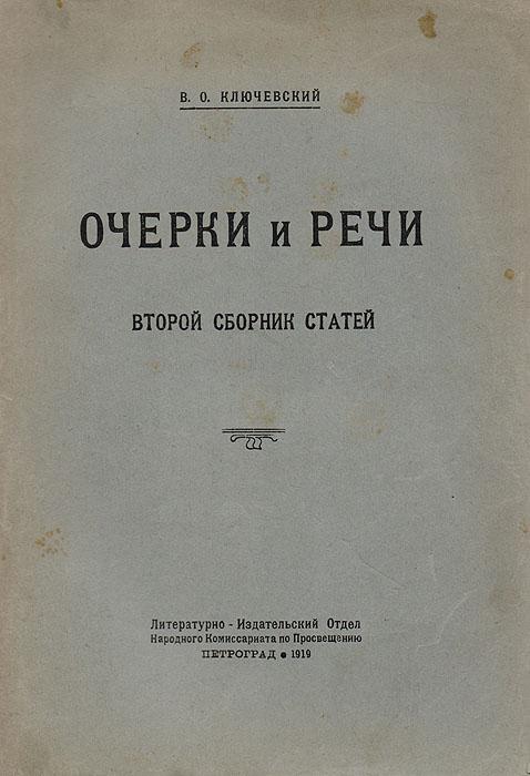 В. О. Ключевский. Очерки и речи. Второй сборник статей