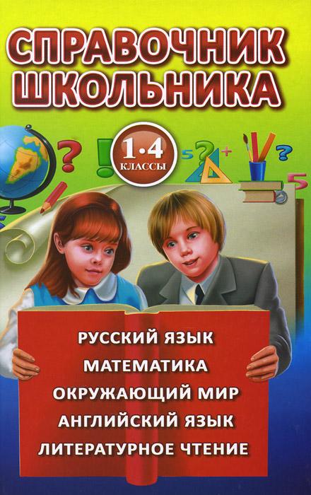 Справочник школьника для 1-4 классов