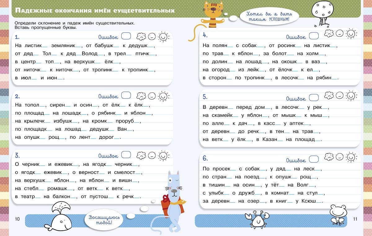Русский язык. 4 класс. 48 проверочных работ в одной тетрадке