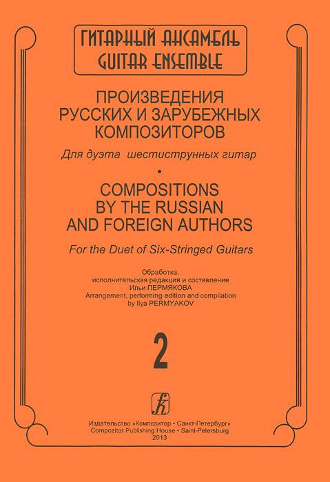 Произведения русских и зарубежных композиторов. Для дуэта шестиструнных гитар