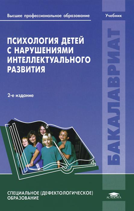 Психология детей с нарушениями интеллектуального развития. Учебник