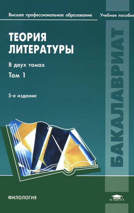 Теория литературы. В двух томах. Том 1.Теория художественного дискурса. Теоретическая поэтика. Учебное пособие