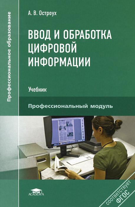 Ввод и обработка цифровой информации. Учебник