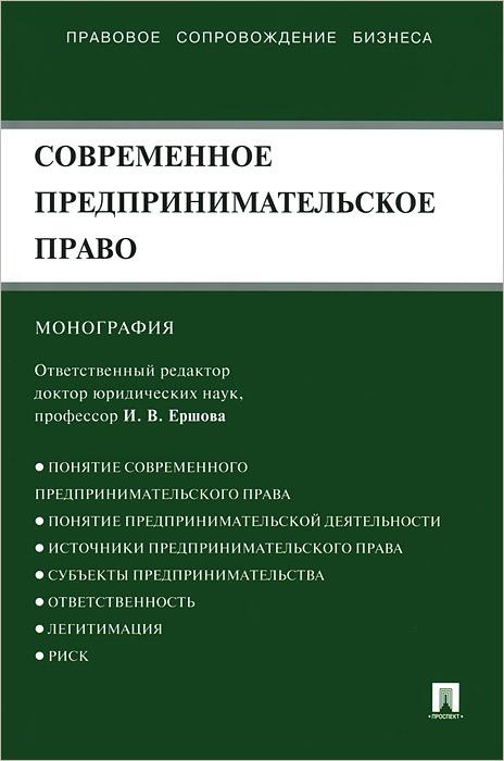 Современное предпринимательское право. Монография ( 978-5-392-12434-3 )