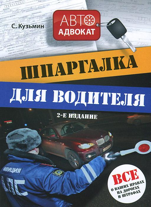 Шпаргалка для водителя. Все о ваших правах на дорогах и штрафах ( 978-5-699-71344-8 )