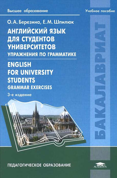 Английский язык для студентов университетов. Упражнения по грамматике. Учебное пособие