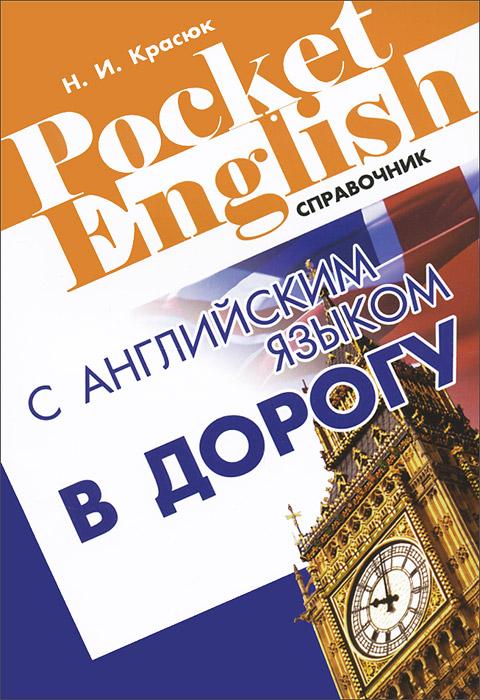 С английским языком в дорогу. Справочник