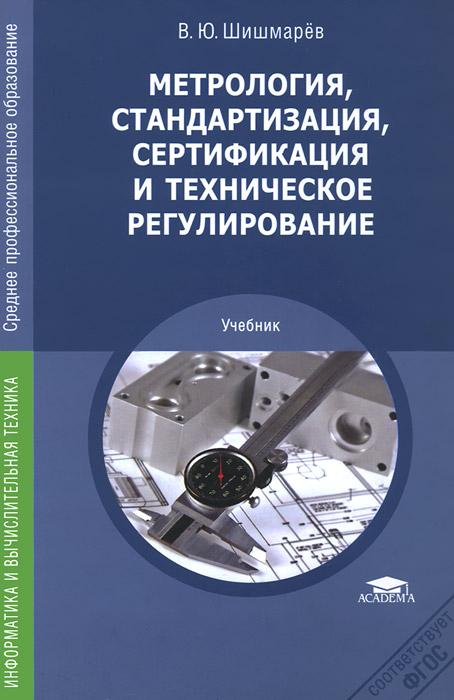 Метрология, стандартизация, сертификация и техническое регулирование. Учебник