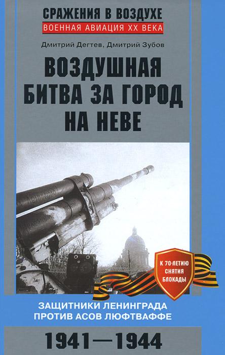 Воздушная битва за город на Неве. Защитники Ленинграда против асов люфтваффе