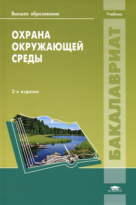 Охрана окружающей среды. Учебник