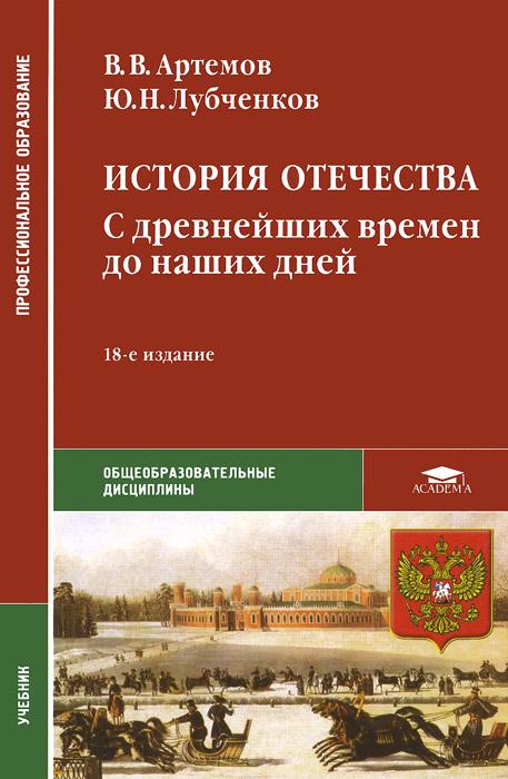 История Отечества. С древнейших времен до наших дней. Учебник